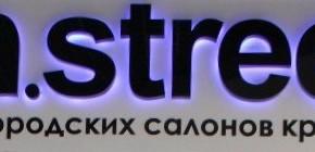 «m.street» стали постоянными клиентами